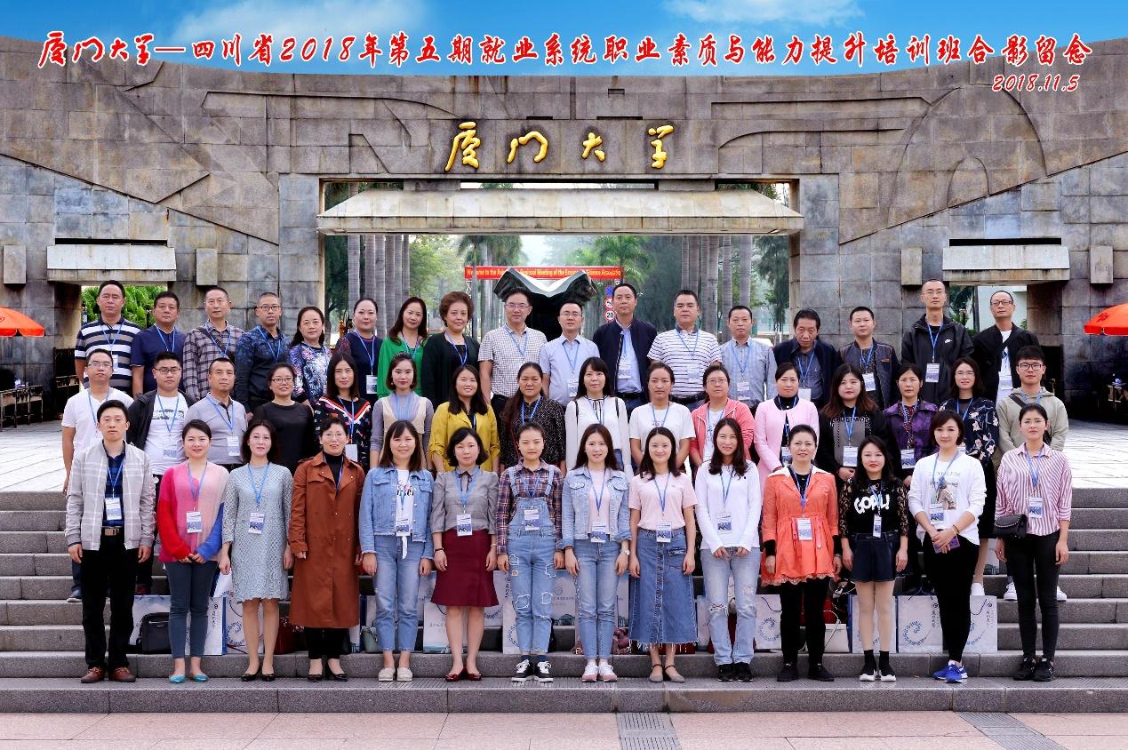 厦门大学—四川省2018年第五期就业系统职业素质与能力提升培训班在我校顺利开班