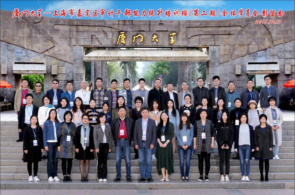 厦门大学-上海市嘉定区审计干部能力提升培训班(第二期)在我校顺利举办