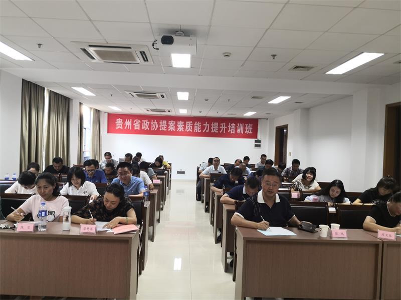 贵州省政协提案素质能力提升培训班在我校举行