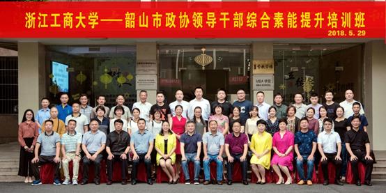 我校举办韶山市政协领导干部综合素能提升专题培训班