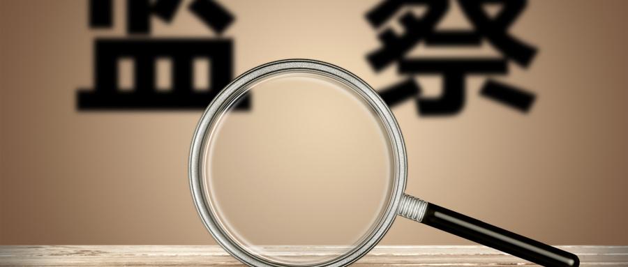 纪检监察系统领导干部能力提升培训班