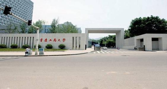 重庆工商大学校门