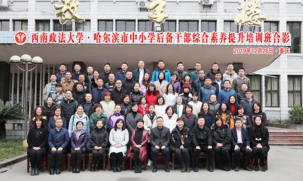 哈尔滨市中小学后备干部综合素养提升培训班顺利开班