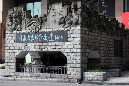 重庆大轰炸惨案遗址