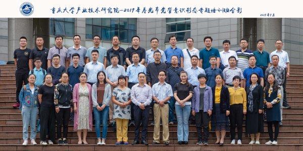 重庆大学产业技术研究院党管意识形态专题培训举行开班仪式