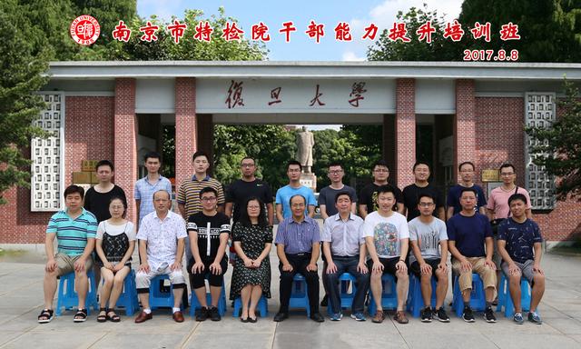 南京市特检院干部能力提升培训班顺利开班