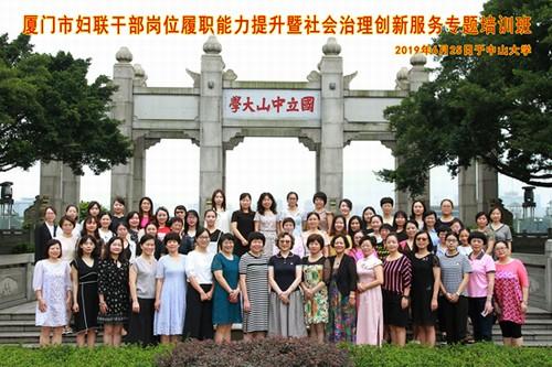 厦门市妇联干部岗位履职能力提升暨社会治理创新服务专题培训班开班