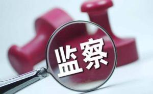 湖南大学干部培训纪检监察专题培训