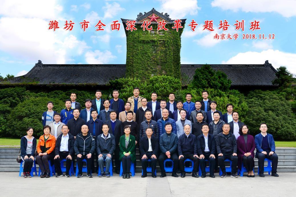 南京大学--潍坊市全面深化改革专题培训班