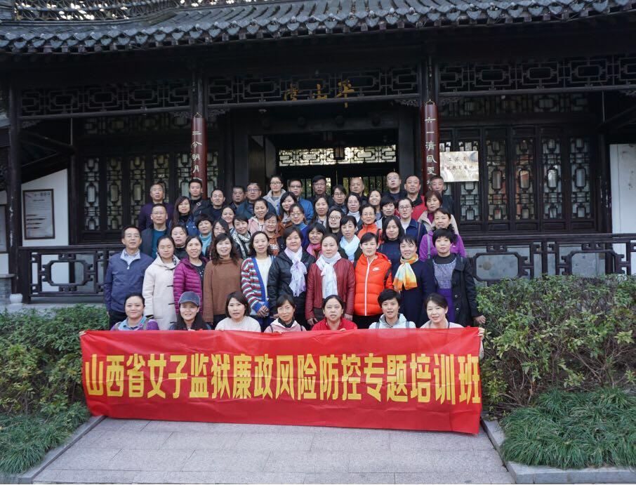 南京大学--山西省女子监狱党风廉政建设专题培训班