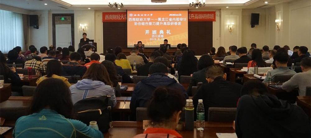 黑龙江省内部审计协会综合能力提升高级研修班在我校举办