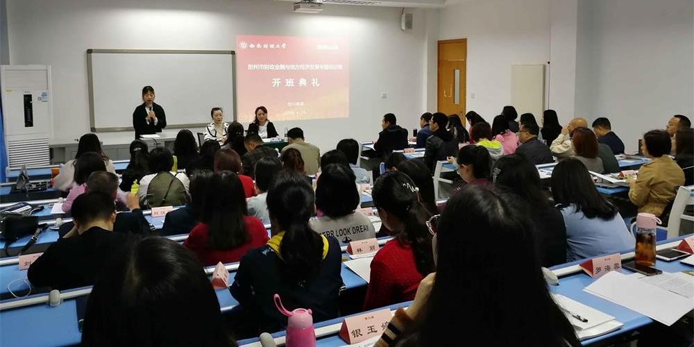 彭州市财政金融与地方经济发展专题培训班在我校举办