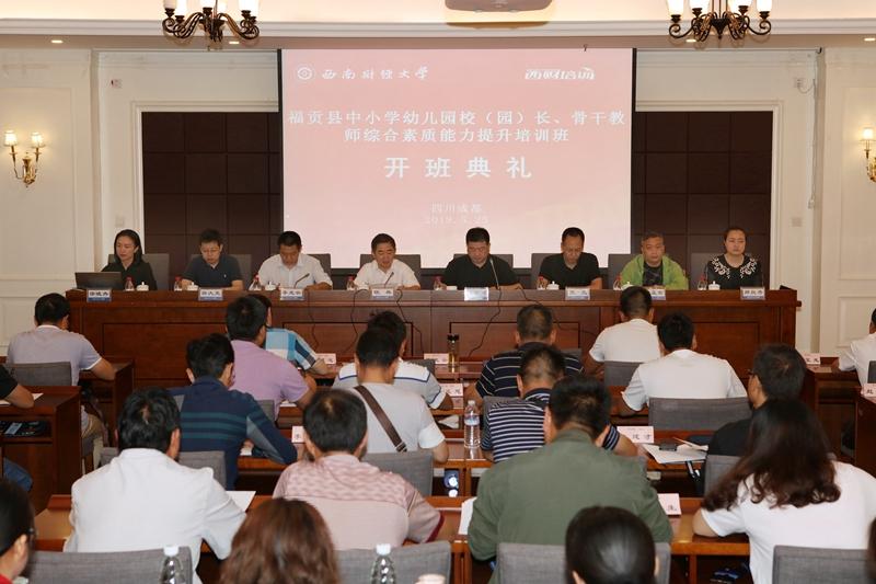 云南福贡县中小学幼儿园校(园)长、骨干教师综合素质能力提升培训班举行
