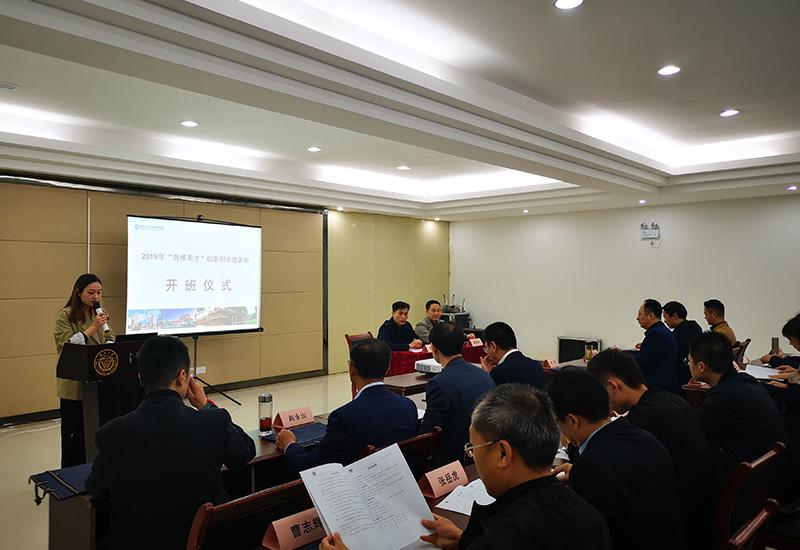 鼓楼英才培训班在重庆大学产业技术研究院开班