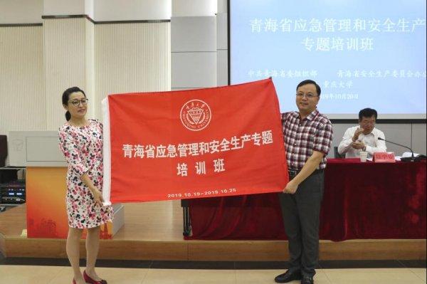 【重庆大学】青海省应急管理和安全生产专题培训班开班仪式顺利举行