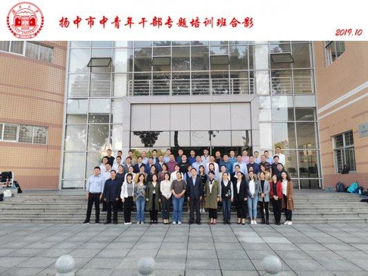 【湖南大学】扬中市中青年干部专题培训班开班