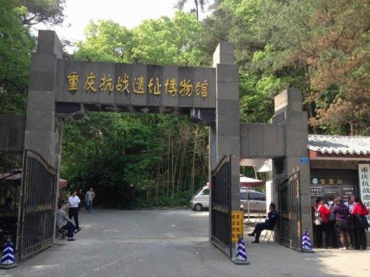 重庆黄山抗战遗址博物馆现场教学感悟