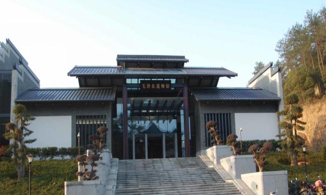 毛泽东同志遗物馆