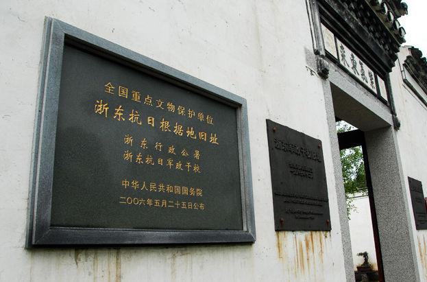 浙东抗日根据地旧址
