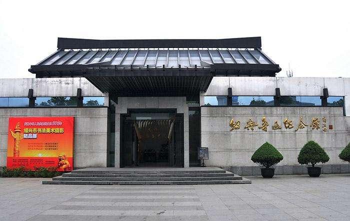 上海鲁迅纪念馆