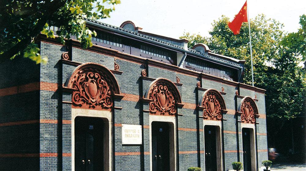 中国共产党第一次全国代表大会会址纪念馆