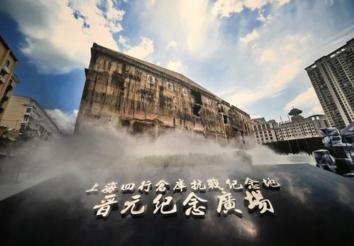 四行仓库抗战纪念馆