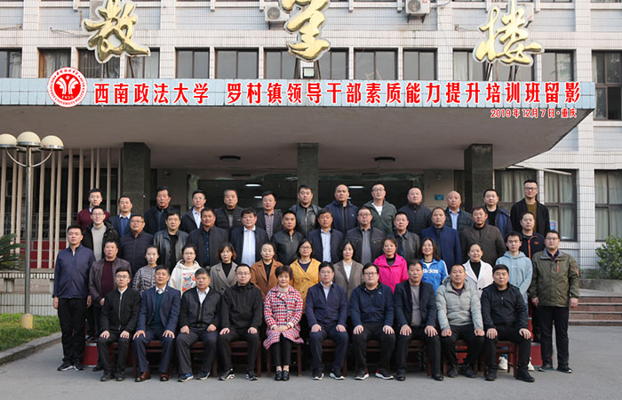 罗村镇领导干部素质能力提升培训班在西南政法大学举行开班典礼