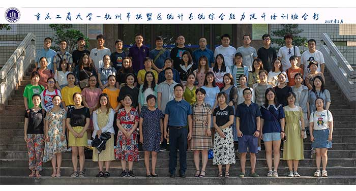 杭州拱墅区统计系统综合能力提升培训班合影