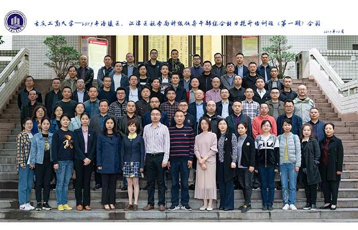 2019年涪陵区、江津区水务局科技领导干部综合能力提升培训班(第一期)合影