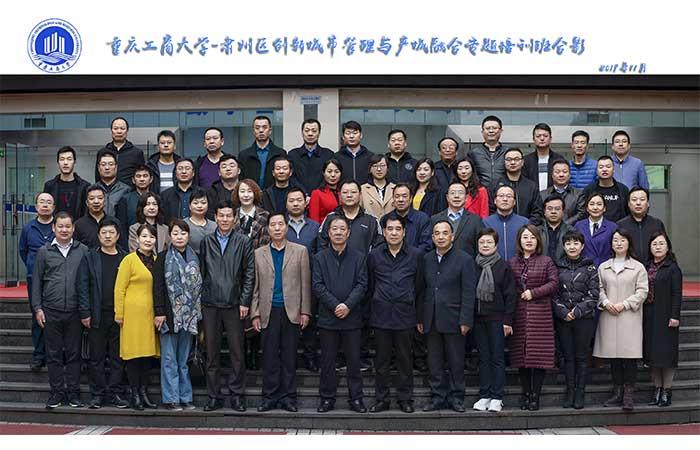 肃州区创新城市管理与产城融合专题培训班合影
