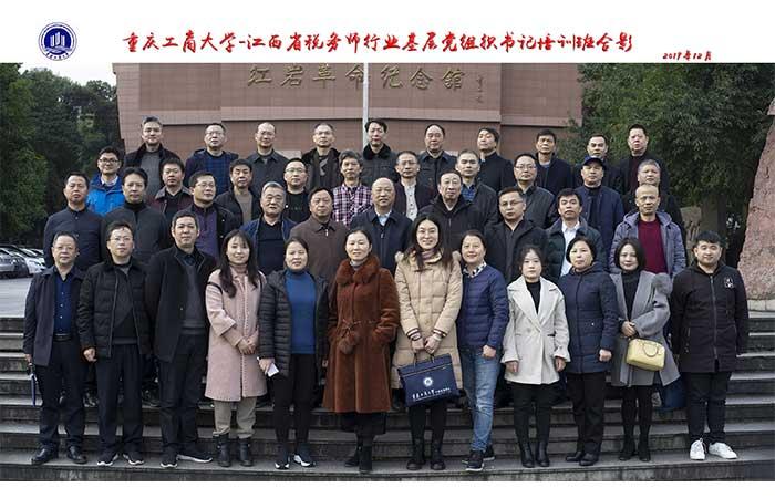 江西省税务师行业基层党组织书记培训班合影