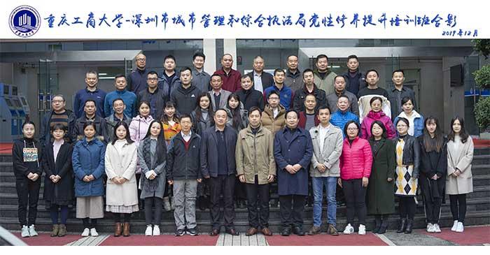 深圳市城市管理和综合执法局党性修养提升培训班合影