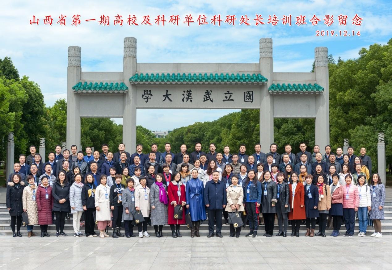 【武汉大学】山西省第一期高校及科研单位科研处长培训班正式开班