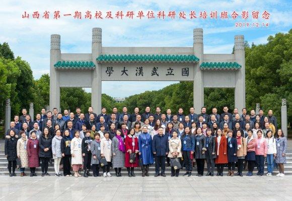 山西省第一期高校及科研单位科研处长培训班正式开班
