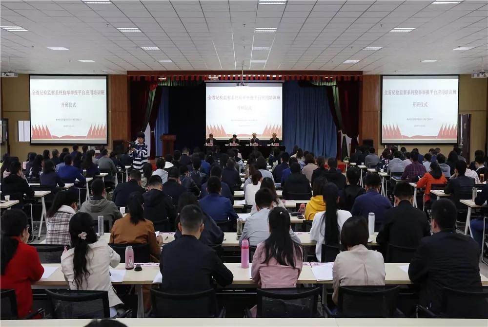 【西安交通大学】全省纪检监察系统检举举报平台应用培训班在我校顺利开班