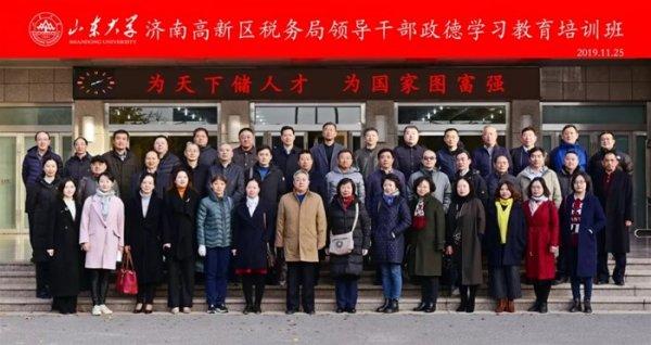 济南高新区税务局领导干部政德学习教育培训班在我校顺利开班