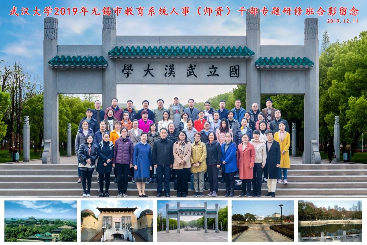 【武汉大学】2019年无锡市教育系统人事干部综合素能提升培训班在我校顺利开班