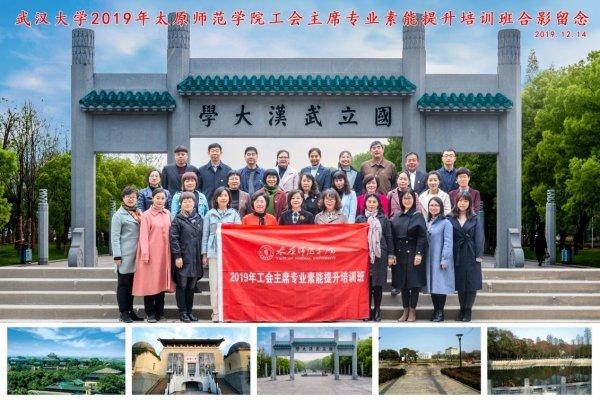 2019年太原师范学院工会主席专业素能提升培训班在我校顺利开班