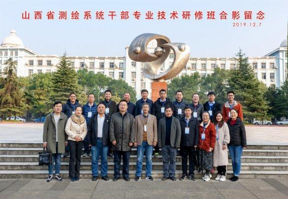 山西省测绘系统干部专业技术研修班举办成功