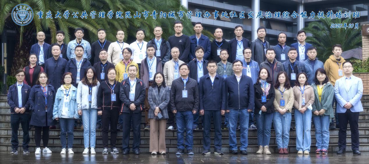 昆山市青阳城市管理办事处社区发展治理综合能力提升培训班
