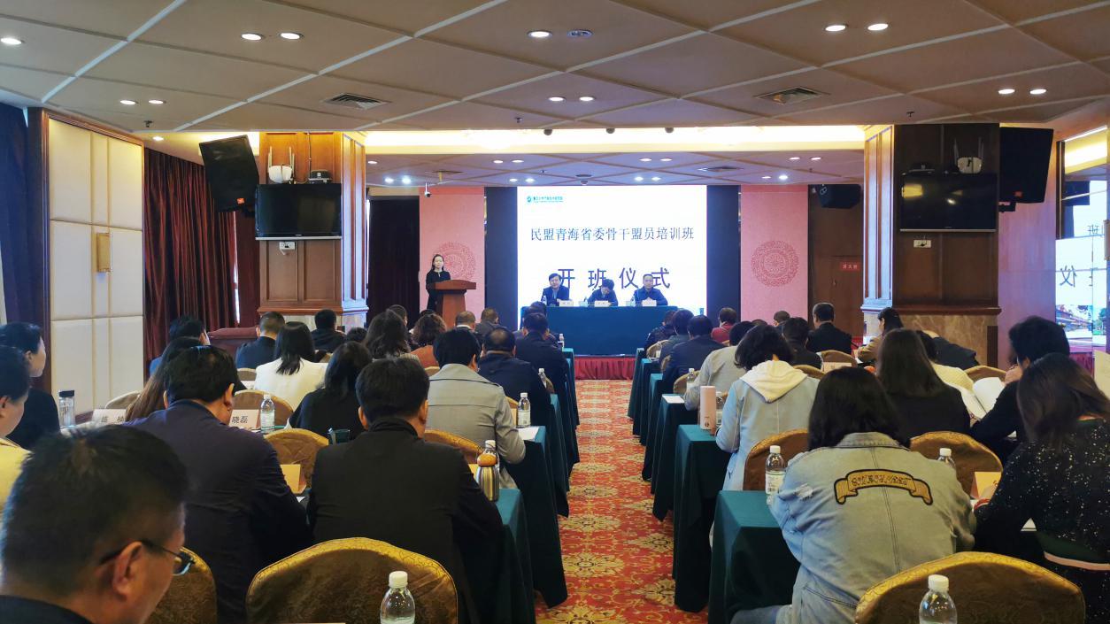 重庆大学民盟青海省委骨干盟员培训班开班仪式