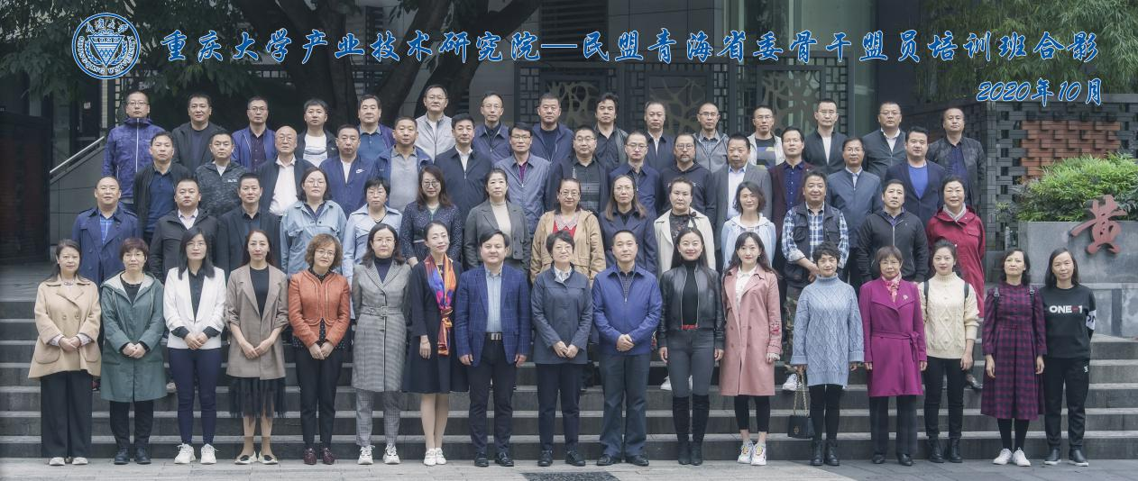 重庆大学民盟青海省委骨干盟员培训班顺利开班合影