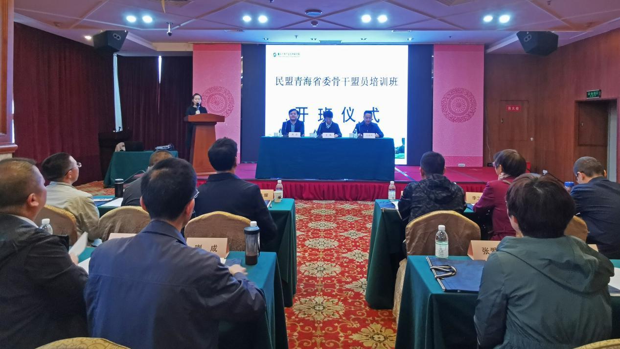 重庆大学民盟青海省委骨干盟员培训班开班培训
