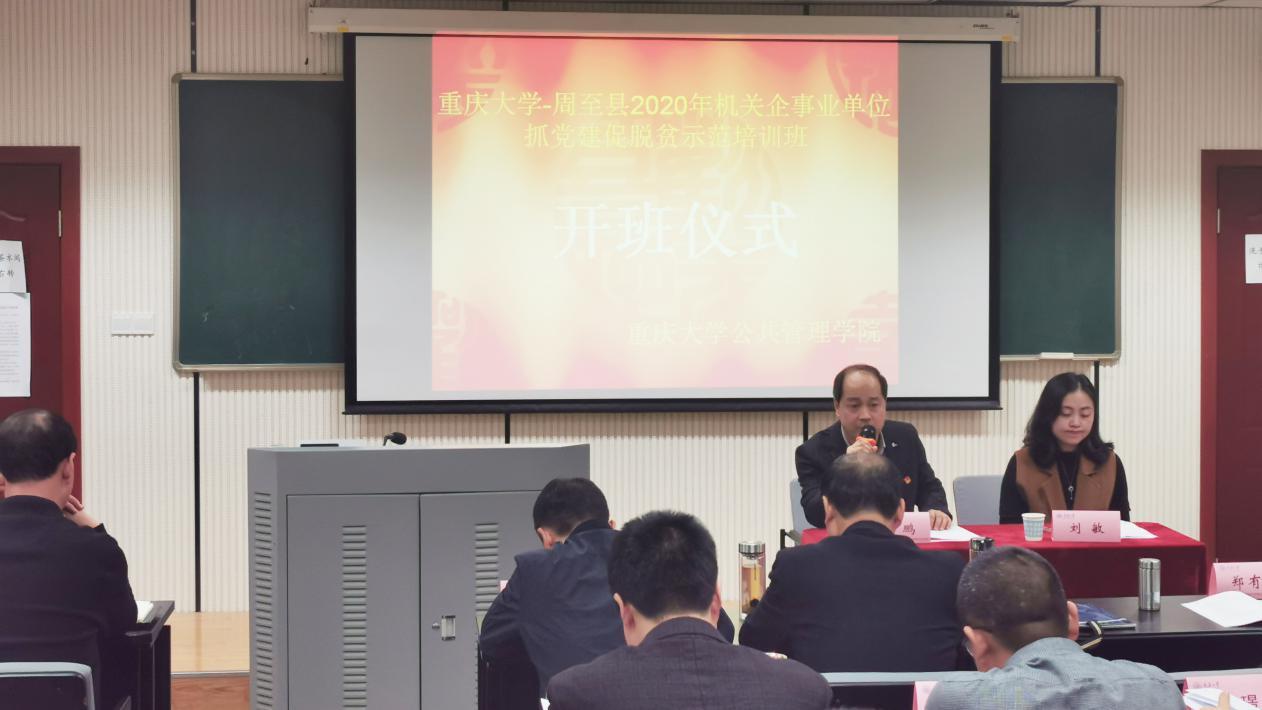 陕西省周至县2020年机关企事业抓党建促脱贫示范培训班老师讲话