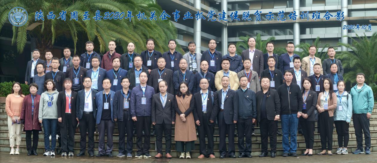 陕西省周至县2020年机关企事业抓党建促脱贫示范培训班合影