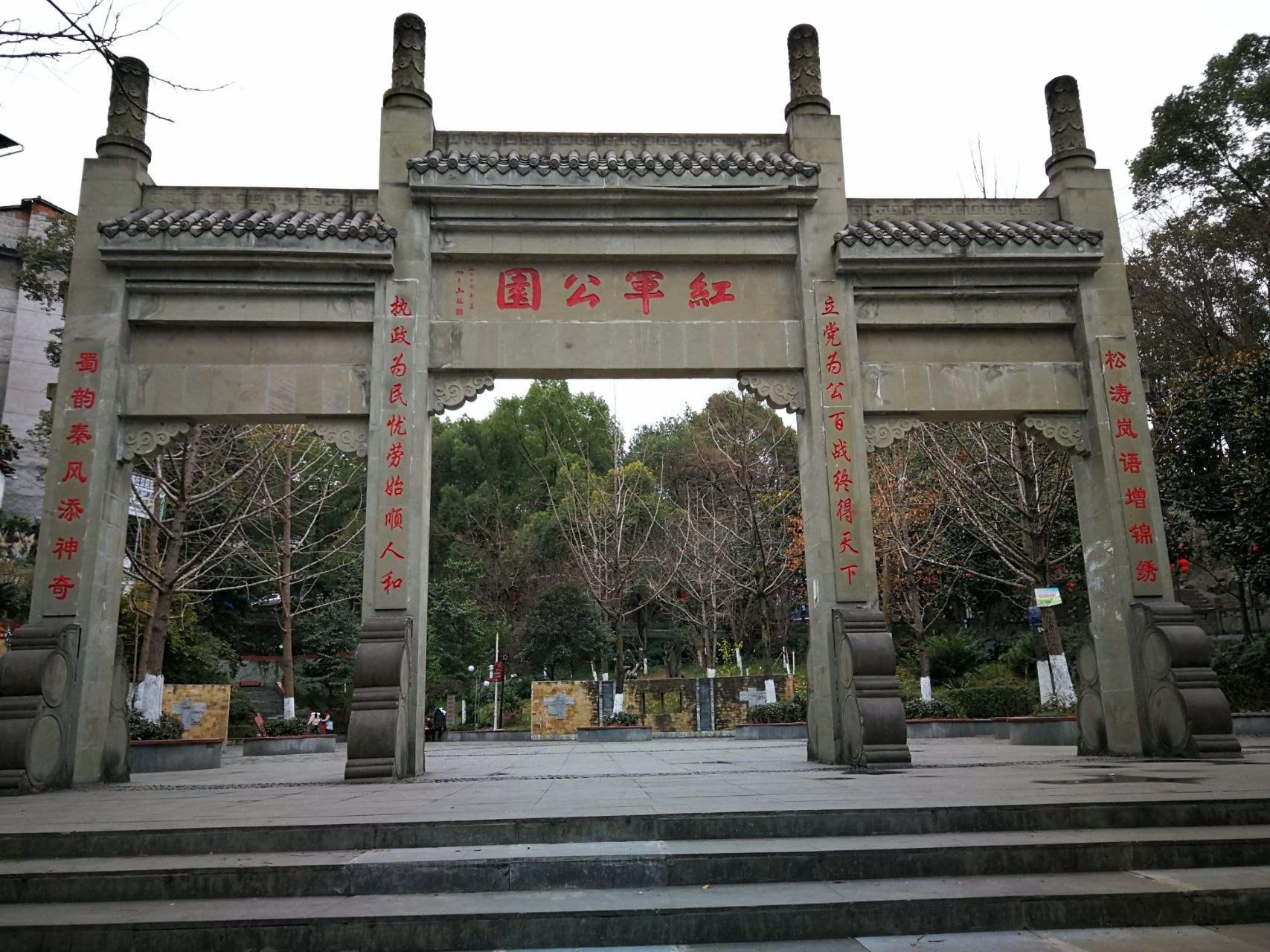 万源红军公园
