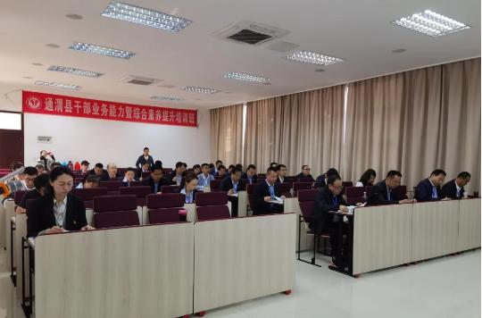 西南政法大学培训学院通渭县干部业务能力暨综合素养提升培训班顺利举办