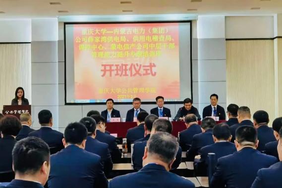 内蒙古电力(集团)公司薛家湾供电局、供用电稽查局、调控中心、蒙电信产公