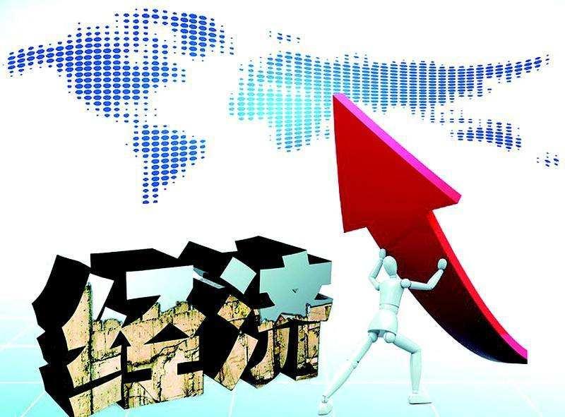 国际国内宏观经济环境与地方经济发展对策培训