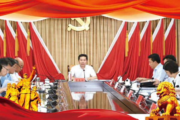 南京大学工商联系统干部能力提升专题培训班